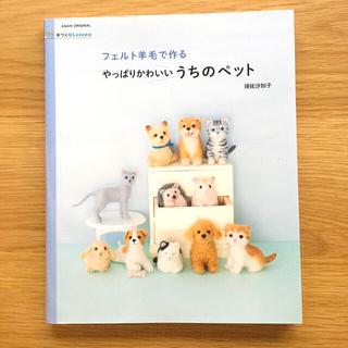朝日新聞出版 - フェルト羊毛で作るやっぱりかわいいうちのペット