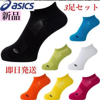 asics - 激安☆ 3色セット asics アシックス ランニング  カラーソックス S