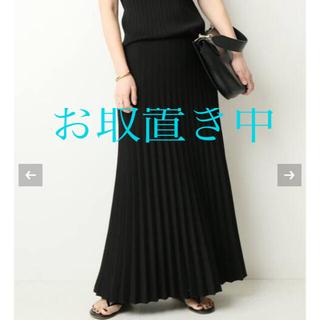 ドゥーズィエムクラス(DEUXIEME CLASSE)の取り置き中 Deuxieme Classe pleated スカート(ロングスカート)