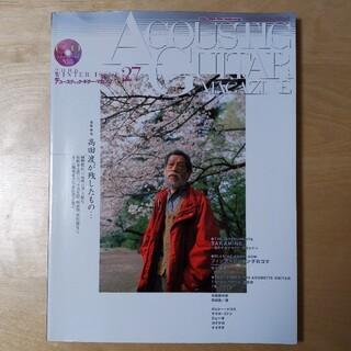 アコースティック・ギター・マガジン Vol.27 特集 高田渡(アート/エンタメ)