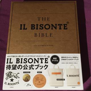 イルビゾンテ(IL BISONTE)のイルビゾンテムック 本のみ(ファッション)