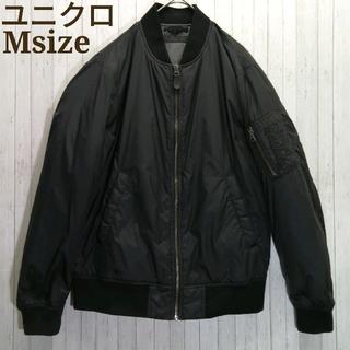 ユニクロ(UNIQLO)の【断捨離】ユニクロ ブルゾン MA1ジャケット Mサイズ(ブルゾン)