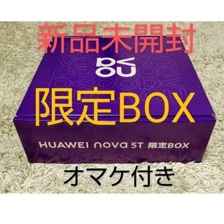 ファーウェイ(HUAWEI)のHUAWEI nova5t 限定BOX パープル オマケ付き(スマートフォン本体)