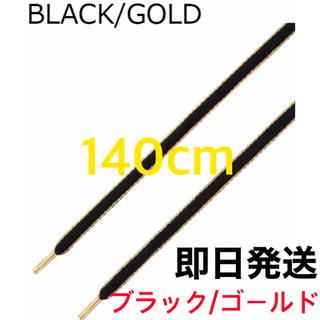 GW特別価格 KIXSIX オーバル シューレース 140 シュプリーム ダンク(その他)