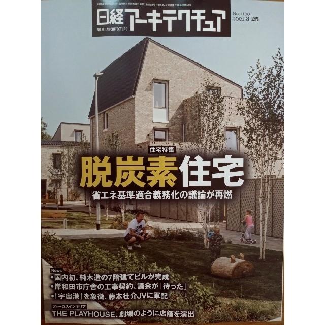 日経BP(ニッケイビーピー)の日経アーキテクチュア 住宅特集:脱炭素住宅 エンタメ/ホビーの雑誌(専門誌)の商品写真