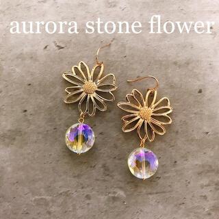 【再販】aurora stone flower pierce(ピアス)