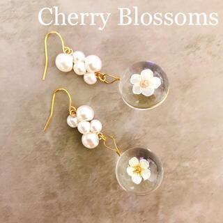 Pearl Cherry Blossoms(ピアス)