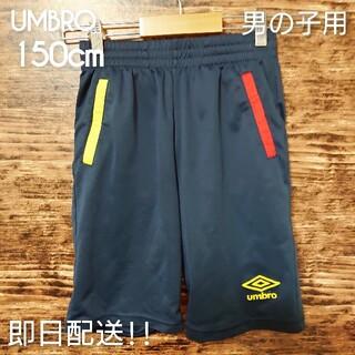 アンブロ(UMBRO)のアンブロ 半ズボン 150cm 男の子用 ブラック ワンポイントロゴ 訳あり品(パンツ/スパッツ)