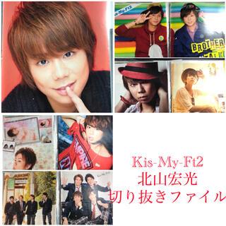 キスマイフットツー(Kis-My-Ft2)のKis-My-Ft2 北山宏光 切り抜きファイル(アイドルグッズ)