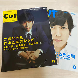 嵐 - 嵐 二宮和也 雑誌