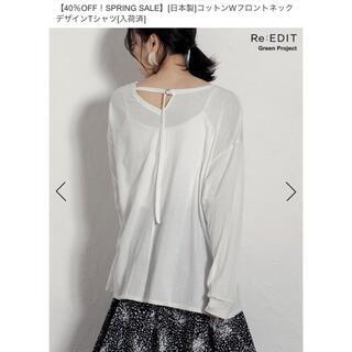 ギャルスター(GALSTAR)のRe:EDIT リエディ  日本製 コットンTシャツ(Tシャツ(半袖/袖なし))