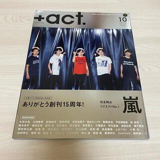 嵐 - 嵐 +act.