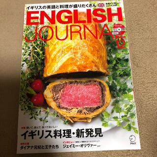 ENGLISH JOURNAL (イングリッシュジャーナル) 2017年 12月(語学/資格/講座)