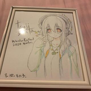 当日発送可能❤すーぱーそに子・津路参汰直筆サインワンフェス2010(サイン)