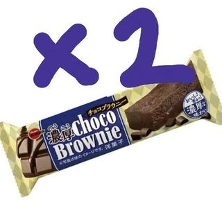 ブルボン(ブルボン)のブルボン 濃厚チョコブラウニー  無料引換券×2枚 コンビニ 無料 引換(フード/ドリンク券)