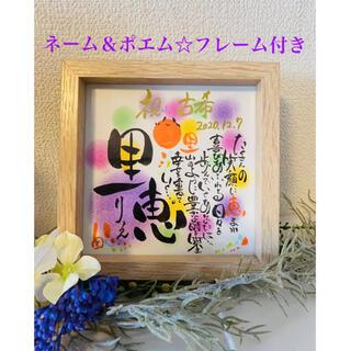 ネーム&ポエム☆木枠(アート/写真)