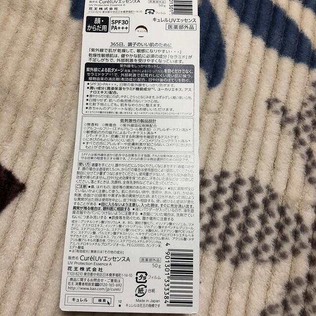 Curel(キュレル)のキュレル 日焼け止め UVエッセンス 2本セット コスメ/美容のボディケア(日焼け止め/サンオイル)の商品写真