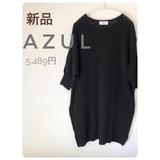 アズールバイマウジー(AZUL by moussy)の☆新品☆ AZUL ドルマンルーズニットワンピース(ひざ丈ワンピース)