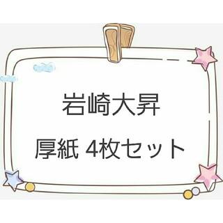 ジャニーズジュニア(ジャニーズJr.)の岩崎大昇 厚紙 4枚セット(アイドルグッズ)