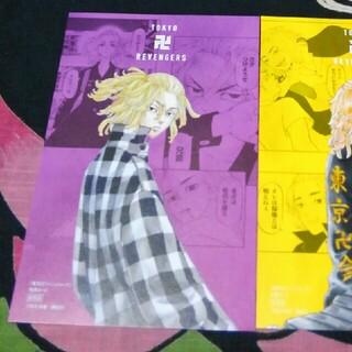 講談社 - 漫画 東京卍リベンジャーズ 6巻 特典  マイキーイラストカードのみ