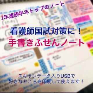 【看護学生に!】看護師国家試験対策 学年トップのふせんノート USB(語学/参考書)