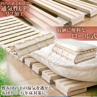 すのこベッド 新品 未使用 シングル 桐(すのこベッド)