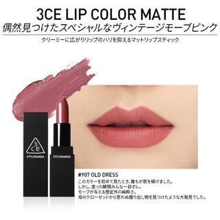 3ce - 3CE MATTE LIP マットリップ 口紅 #907 OLD DRESS