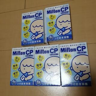 ミルトン、浸け置き剤、哺乳瓶洗い(哺乳ビン用消毒/衛生ケース)