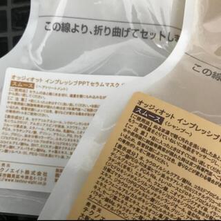 オッジィオット(oggi otto)のオッジィオット スムース セット☆(シャンプー/コンディショナーセット)
