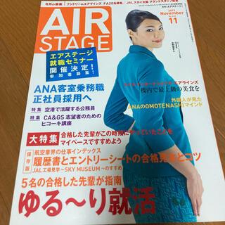 ジャル(ニホンコウクウ)(JAL(日本航空))のAIR STAGE 2013年11月 就活特集(専門誌)