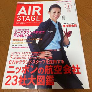 ジャル(ニホンコウクウ)(JAL(日本航空))のAIR STAGE 2014年1月 ニッポンの航空会社23社大図鑑(専門誌)