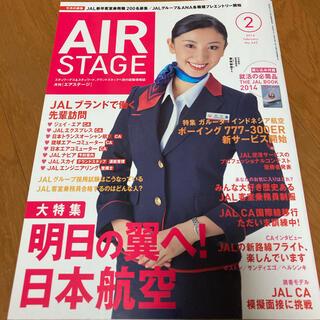 ジャル(ニホンコウクウ)(JAL(日本航空))のAIR STAGE 2014年2月 明日の翼へ!日本航空(専門誌)