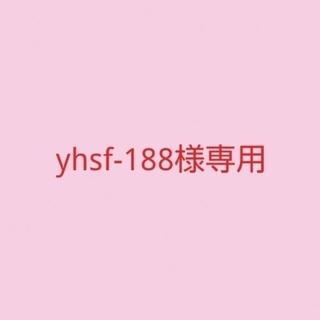 【yhsf-188様専用】(化粧水/ローション)