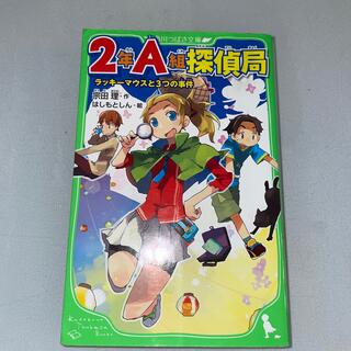 2年A組探偵局 ラッキ-マウスと3つの事件(絵本/児童書)