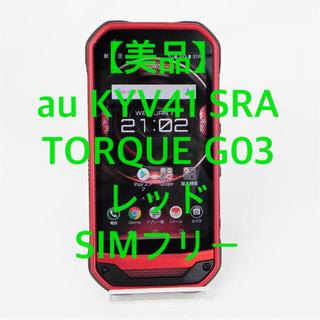 キョウセラ(京セラ)の【美品】au KYV41 SRA TORQUE G03 レッド SIMフリー(スマートフォン本体)