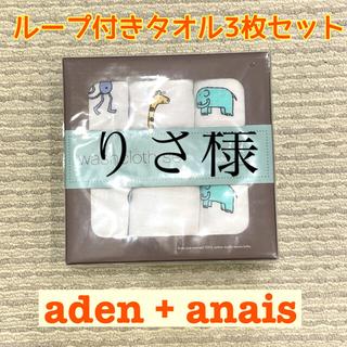 エイデンアンドアネイ(aden+anais)の⭐︎新品未使用⭐︎ エイデンアンドアネイ ループ付きタオル3枚セット(その他)