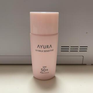 アユーラ(AYURA)のアユーラ UVミルク センシティブ(日焼け止め/サンオイル)