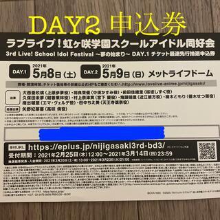 虹ヶ咲学園スクールアイドル同好会 3rdライブ DAY2最速先行抽選申込券(声優/アニメ)