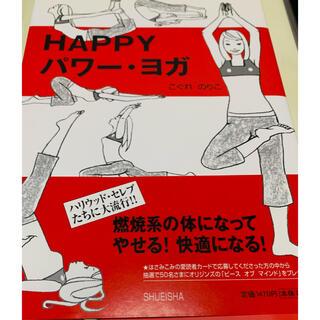 シュウエイシャ(集英社)のHappyパワ-・ヨガ(健康/医学)