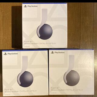 プレイステーション(PlayStation)のプレステ5 PULSE 3Dワイヤレスヘッドセット 3個(CFI-ZWH1J) (ヘッドフォン/イヤフォン)