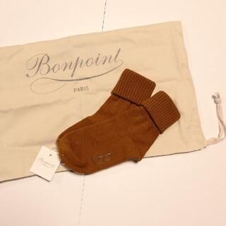 ボンポワン(Bonpoint)の【えり様専用】Bonprint ライトブラウン靴下 & グレー巾着袋(靴下/タイツ)