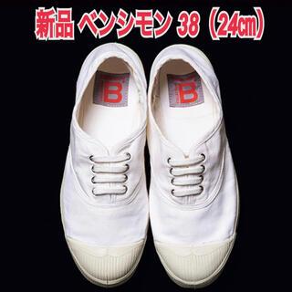 ベンシモン(BENSIMON)の新品 ベンシモン 38 白 ホワイト 24 定番 春 スニーカー シューズ (スニーカー)