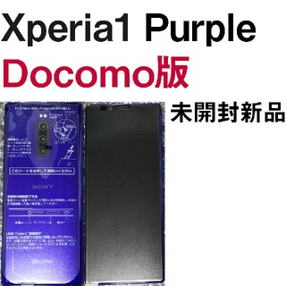 XPERIA 1 SO-03L パープル 新品未使用 SIMロック解除済 残債無(スマートフォン本体)