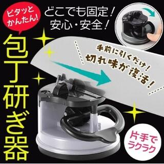 【新品・未使用】ピタッとかんたん!包丁研ぎ器(調理道具/製菓道具)