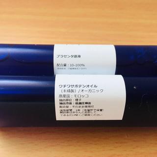 Naturace ウチワサボテンオイル&プラセンタ原液(ブースター/導入液)