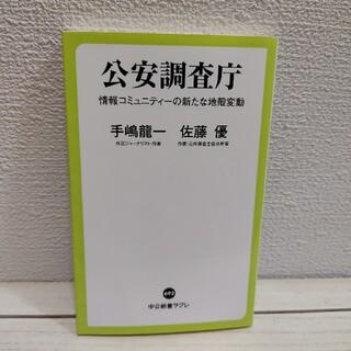 公安調査庁 情報コミュニティーの新たな地殻変動(人文/社会)