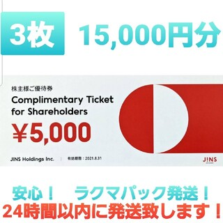 JINS - 【15,000円分】JINS 株主優待 ジンズ 3枚 送料無料