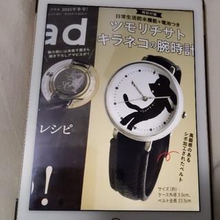 ツモリチサト(TSUMORI CHISATO)のクックパッドプラス付録 ツミモリチサト キラネコの腕時計(腕時計)