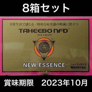 タヒボNFD ニューエッセンス【機能性表示食品】顆粒 8箱セット(健康茶)
