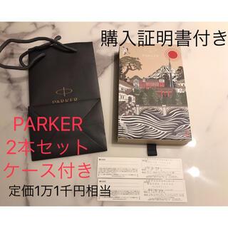 パーカー(Parker)のパーカー ソネット アーバン プレミアム ラックブラックCT マルチ ギフト(その他)